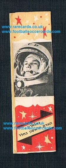 1961 Yuri Gagarin rookie from Israel Ю́рий Алексе́евич Гага́рин